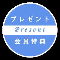 ダイワ化粧品店プレゼント